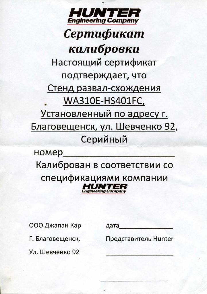 kalibrovka